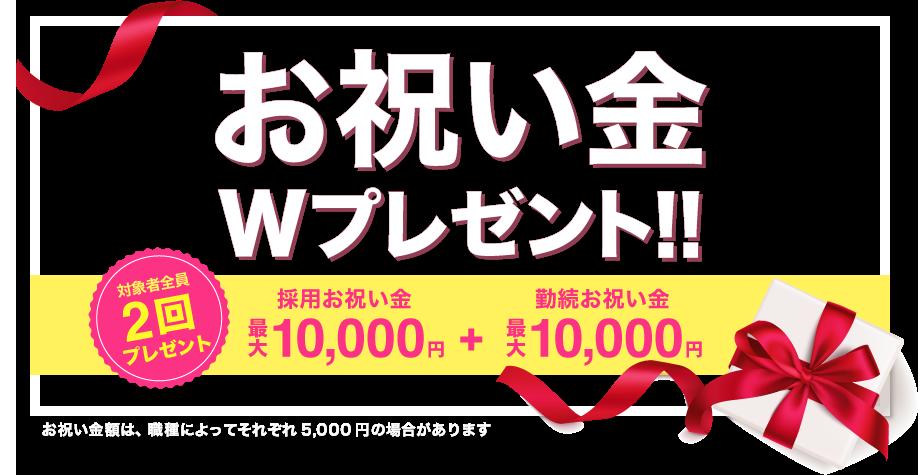 リジョブ・お祝い金Wプレゼント!!採用お祝い金10,000円/勤続お祝い金10,000円